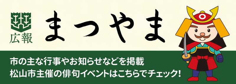 ポスト 365 俳句 俳句投稿サイト「俳句ポスト365」 松山市公式ホームページ